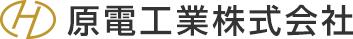 原電工業株式会社